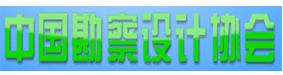 中国勘察设计协会