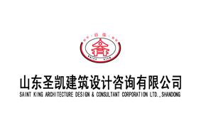 山东圣凯建筑设计咨询有限公司