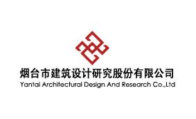 烟台市建筑设计研究股份有限公司