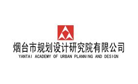 烟台市规划设计研究院有限公司