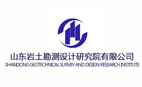 山东岩土勘测设计研究院有限公司