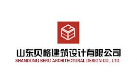 山东贝格建筑设计有限公司